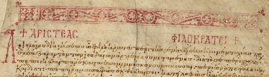 Letter of Aristeas (Vat. gr. 747 f. 1r)