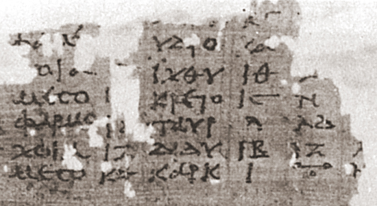 Fragment of papyrus with clear Greek script, lower-right corner suggests a tiny zero with a double-headed arrow shape above it