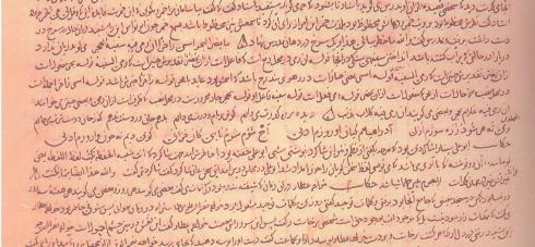 A Page from the only manuscript of Safina-ye Tabrizi