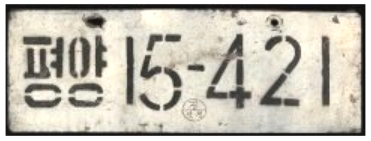 North korea license plate pyongyang 1992