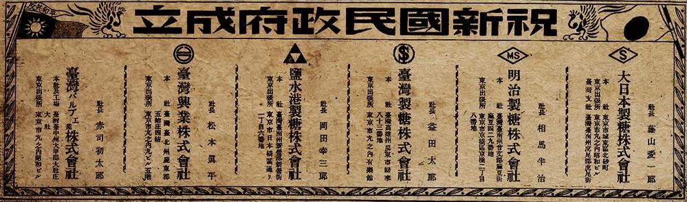 Advertisement of congratulation towards the establishment of the new Nationalist government on Taiwan Nichi Nichi Shimpō