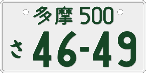 Japanese green on white license plate