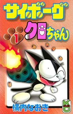 A black cat standing on two legs with a Gatling gun in his arm. The logo is in Japanese, and the author's name (also in Japanese) is seen.