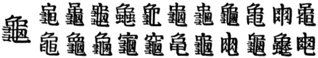 Variations of the 213th Chinese radical, gui 'tortoise'