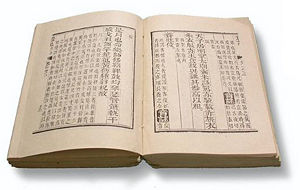 I-Ching-chinese-book