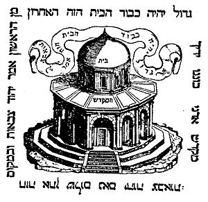 Dome of the Rock, 1546