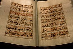 Biggest Quran book -Bait al- Quran