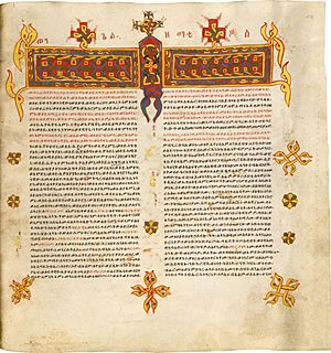 Matthew's Gospel - British Library Add. MS 59874 Ethiopian Bible