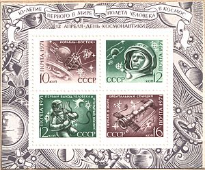 The Soviet Union 1971 CPA 3994 sheet of 4 (Cosmonauts and Spacecraft. 1 Vostok 1. 2 Yuri Gagarin. 3 First Man Walking in Space. 4 First Orbital Station)