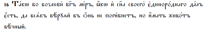 John 3.16 in Old Church Slavonic