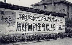 Political slogan by Red Guards on the campus of Fudan University 1976