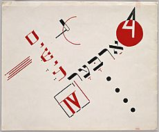 Design by El Lissitzky 1922