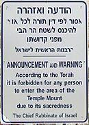 Hebrew domeEntrance sign