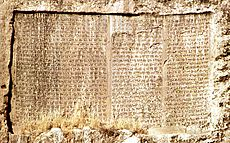 Trilingual inscription of Xerxes, Van, 1973