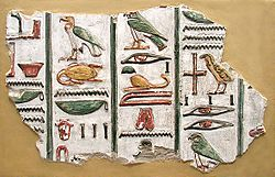 Hieroglyphs from the tomb of Seti I