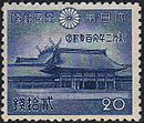 2600th year of Japanese Imperial Calendar stamp of 20sen