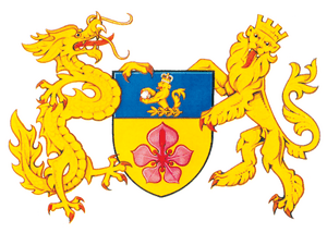 Urban Council of Hong Kong Armorial Bearings